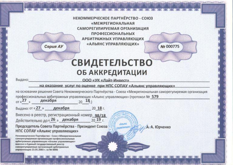 Аккредитация в СРО Профессиональных арбитражных управляющих «Альянс управляющих»