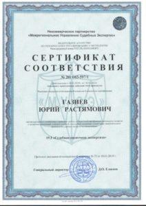 Сертификат соответствия Лайт-Инвест